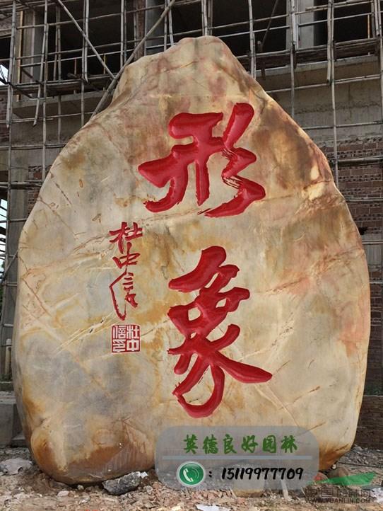 大型刻字石--北海艺术设计学院-形象