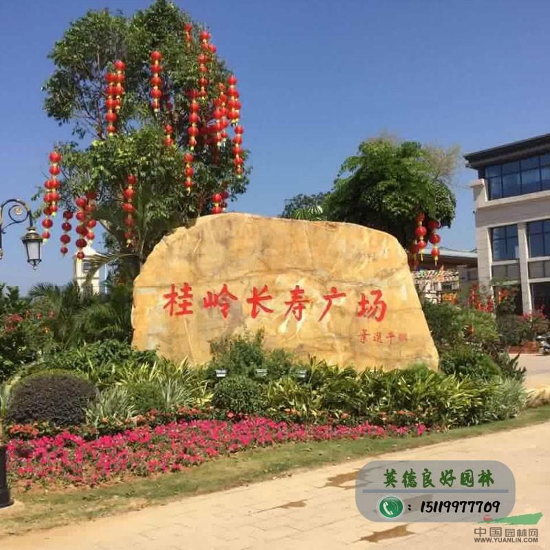 桂岭长寿广场