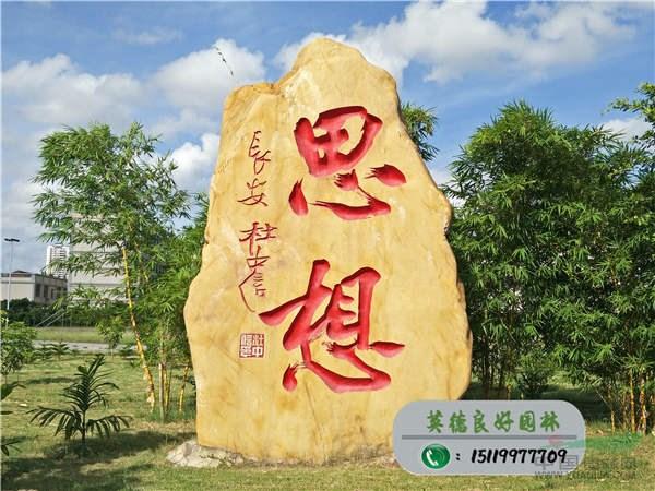 大型文化园林石--思想